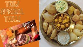 तीजको दर | Teej Special  गणेश चतुर्थी स्पेशल थाली | Ganesh Chaturthi Special Thali Recipe| तीज को दर