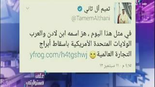 أحمد موسى يعرض تويتات سابقة لـ حاكم قطر تؤكد دعمه لـ أسامة بن لادن