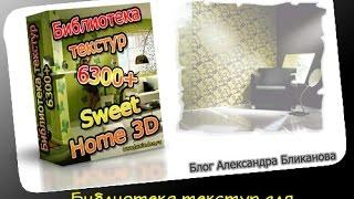 Как установить библиотеку мебели В Sweet Home 3D