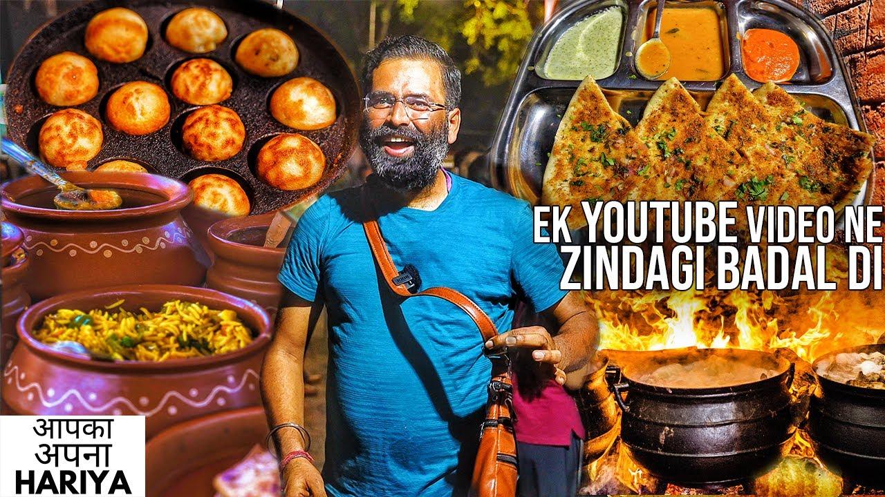 Ek Youtube Video ne Zindagi Badaldi | Street Food Stall thi Aaj 5 Restaurant hain | Inspirational