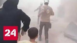 Смотреть видео Мировая пресса признала: химатак в сирийской Думе не было - Россия 24 онлайн