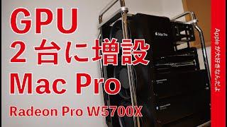 Mac ProにGPU増設!Radeon Pro W5700Xを2台にセルフカスタマイズ!MPXモジュールって装着どんな感じ?効果は?