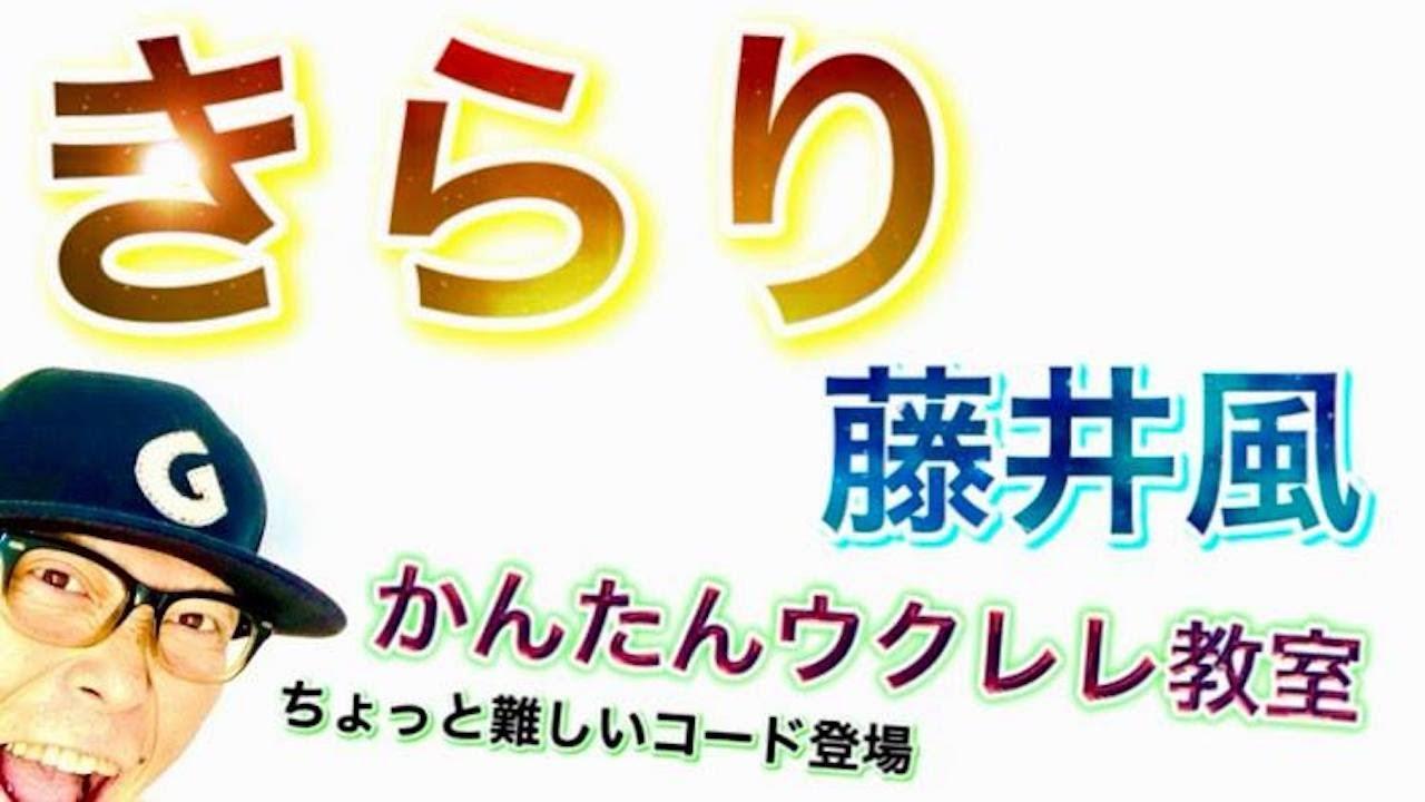 きらり / 藤井風(HONDA VEZEL CM)コード難。【ウクレレ 超かんたん版 コード&レッスン付】 #GAZZLELE