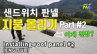 샌드위치 판넬 지붕올리기#2-Installing the…