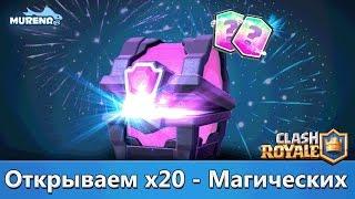 Открываем x20 - Магических Сундуков | Clash Royale