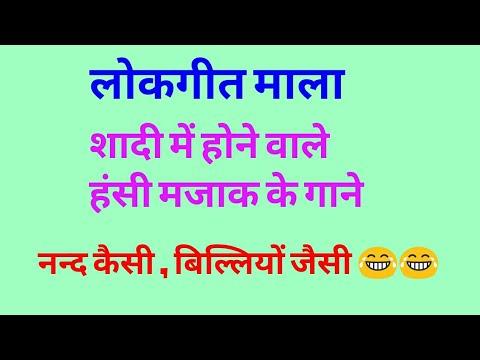 Funny marriage song | banna banni | बन्ना बन्नी गीत | funny wedding song| banna banni song hindi2018