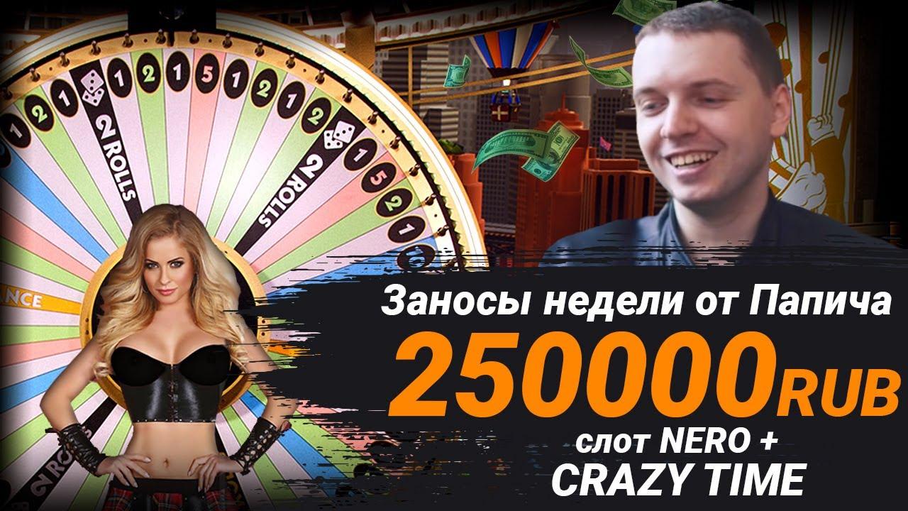 ПАПИЧ ЗАНОСИТ В КАЗИНО 250000р - Crazy Time +  Nero's Fortunes / Заносы недели