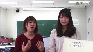 教育人間科学部心理学科 繁桝ゼミ3