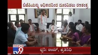 Congress-JDS Alliance Continues To Happen in Mysore Zilla Panchayat