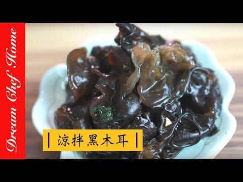 【夢幻廚房在我家】涼拌黑木耳ㄧ次就學會,養生又健康Cold Black Fungus