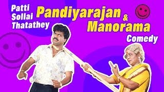 Paatti Sollai Thattathey | Tamil Movie Comedy