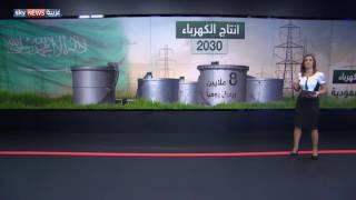 استهلاك الكهرباء في السعودية