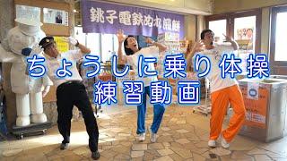 【ちょうしに乗り体操 練習動画/大女優 紺野美沙子さん】Choshi ni noriTaiso dance practice & making movie