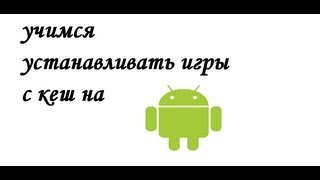 учимся устанавливать игры с кеш на android