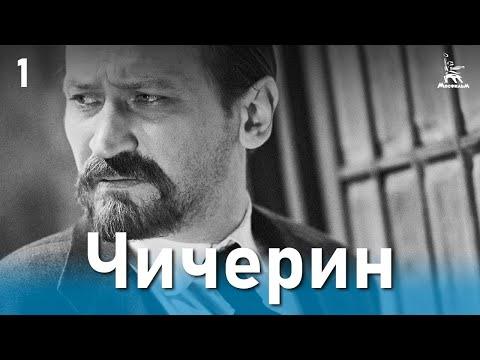 Чичерин 1 серия (драма, реж. Александр Зархи, 1986 г.)