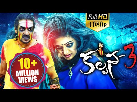 Kalpana 3 Latest Telugu Movie | Upendra,...