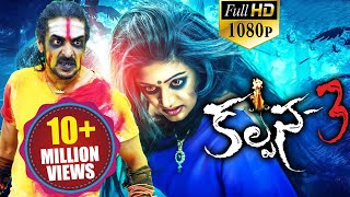 Download Video Kalpana 3 Latest Telugu Movie | Upendra, Priyamani, Avantika Shetty | 2017 MP3 3GP MP4