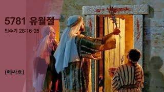 """[한인 제일 침례 교회 Peachtree City] 5781 유월절 """"페싸흐"""" (민 28:16-25)"""