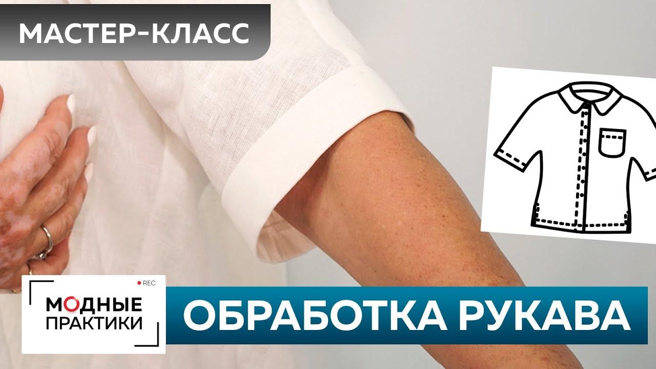 Как быстро сшить без выкройки льняную рубашку? Рубашка с коротким рукавом Часть 5. Обработка манжеты