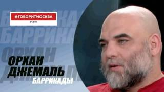 Орхан Джемаль Баррикады Говорит Москва 7 июня 2016