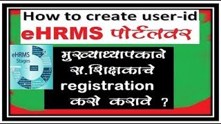 EHRMS ll How to register service book online ehrms
