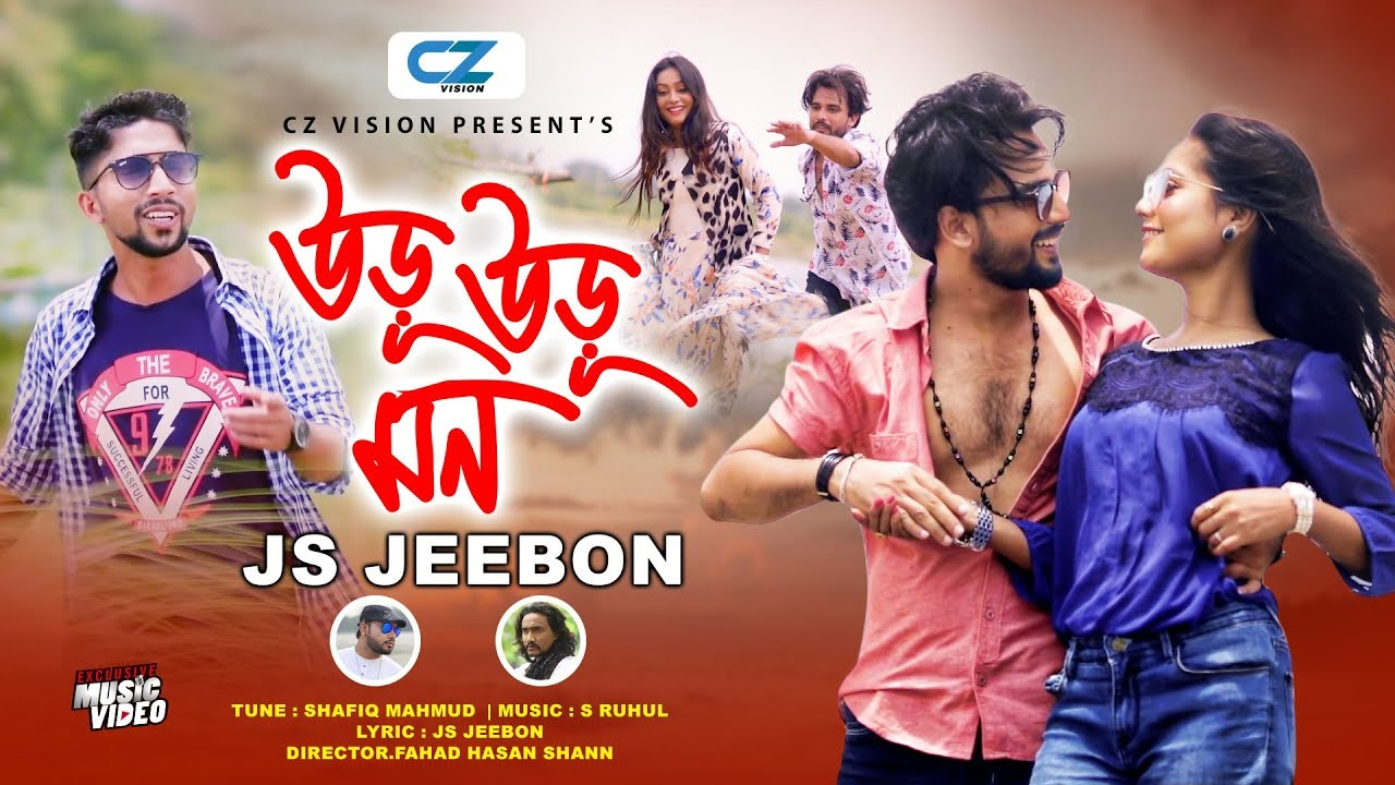 Uru Uru Mon | উরু উরু মন | Alvi Rahman Topu & Vabna | JS Jeebon | CZ Vision