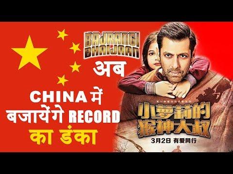 Bajrangi Bhaijaan चले China, आ गयी Release Date | Salman Khan | Nawazuddin | Harshaali