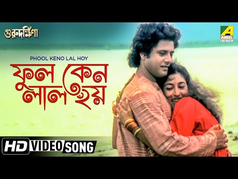 Phool Keno Lal Hoy | Guru Dakshina | Bengali Movie Song | Asha Bhosle