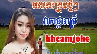 Khmer song,Veachja phka Reatrey,Ork kes,Khmer song collection 2018