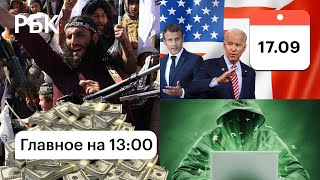 Талибы хотят вернуть деньги. США-Франции мы партнеры. Ddos-атаки на выборах. Байден платите налоги