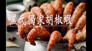 『泰國蝦必學料理』胡椒蝦 (沒吃會後悔 一吃就愛上)