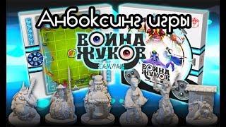 Анбоксинг игры Война жуков - Самураи
