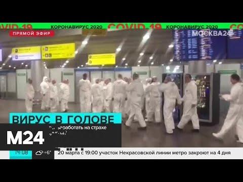 Кто и как пытается заработать на страхе перед коронавирусом - Москва 24