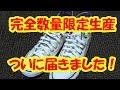 【開封動画】プレミアムバンダイ CONVERSE ALL STAR 100 岸辺露伴モデル【ジョジョ】