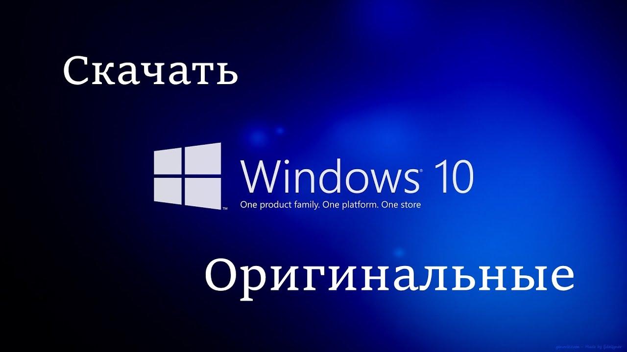 WINDOWS 10 СКАЧАТЬ оригинальные версии торрент безплатно