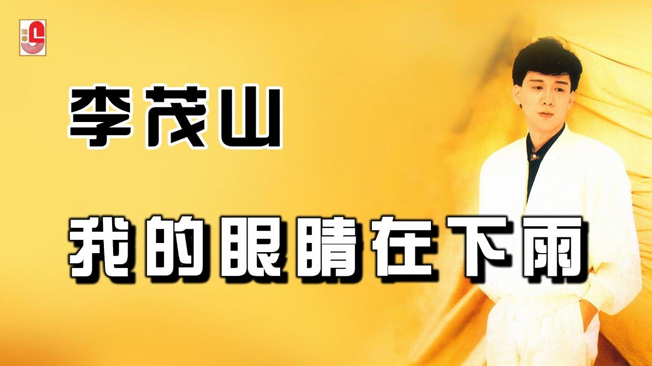 DOWNLOAD: 李茂山 – 我的眼睛在下雨(Official Lyric Video) Mp4 song