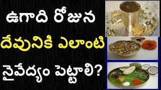 'Ugadi Pachadi | ఉగాది రోజున దేవునికి  ఎలాంటి నైవేద్యం పెట్టాలి? |Ugadi Festival| Telugu New Year