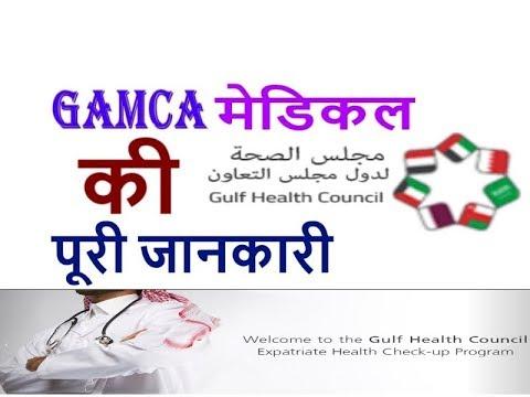GAMCA MEDICAL FOR GULF COUNTRIES, GAMCA मेडिकल की पूरी जानकारी COST,  CENTER, COUNTRIES,