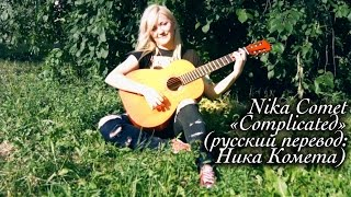 """""""Complicated"""" (by Avril Lavigne) in Russian by Nika Comet"""