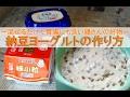 納豆ヨーグルトの作り方~混ぜるだけで胃腸にも良い鶏さんの好物になる~