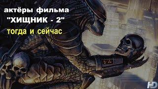 """Актёры фильма """"ХИЩНИК - 2"""" (тогда и сейчас)"""