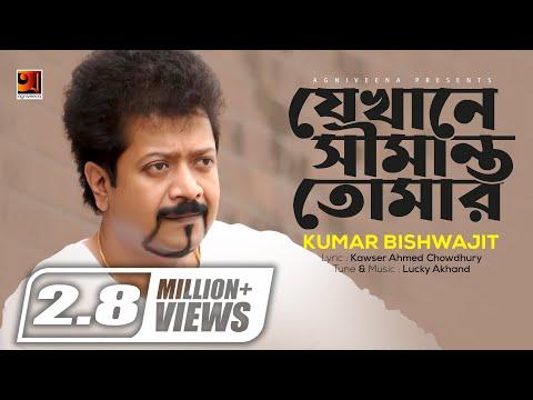 evergreen-bangla-song-|-jekhane-shimanto-tomar-|-by-kumar-bishwajit-|-official-lyrical-video