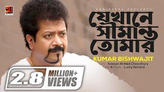 Evergreen Bangla Song | Jekhane Shimanto Tomar | Kumar Bishwajit | Official Lyrical Video