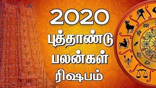 2020 புத்தாண்டு பலன்கள் ரிஷபம் 2020 New year Rasi Palan in Tamil Rishabam Dheivegam