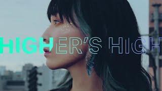 Higher's High / ナナヲアカリ