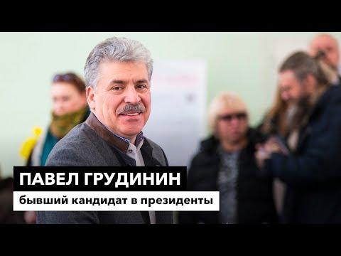 Павел Грудинин: «Я