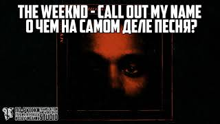 The Weeknd - Call Out My Name - О ЧЕМ НА САМОМ ДЕЛЕ ПЕСНЯ?