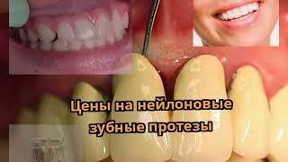 Цены на нейлоновые зубные протезы