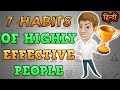 7 HABITS OF HIGHLY EFFECTIVE PEOPLE | ANIMATED BOOK SUMMARY | Motivational Video in Hindi