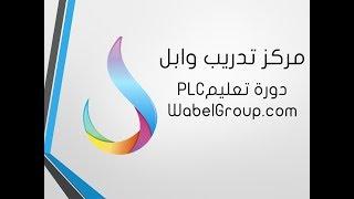دورة تعليم PLC : الدرس اثاني - واجهة البرنامج